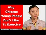 Why Chinese Don't Like To Exercise! - Intermediate Chinese Listening Practice   Chinese Conversation