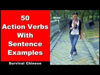 50 Action Verbs With Sentence Examples - Beginner Chinese Course | Chinese Conversation