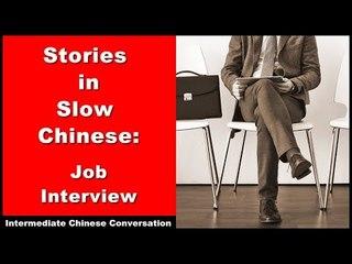 Job Interview - Intermediate Chinese Listening Practice | Chinese Conversation | Level: HSK 3