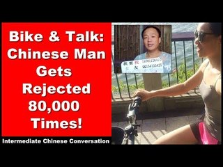 Man Rejected 80,000 Times - Intermediate Chinese Listening Practice | Chinese Conversation | HSK 3
