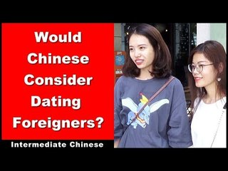 Will Chinese Date Foreigners? - Intermediate Chinese Listening Practice | Chinese Conversation
