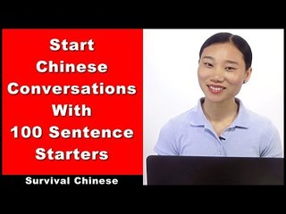 Beginner Chinese Conversation With 100 Sentence Starters - Beginner Chinese Course - HSK 1 - HSK 2
