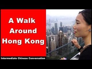 A Walk Around Hong Kong - Intermediate Chinese Listening Practice | Chinese Conversation