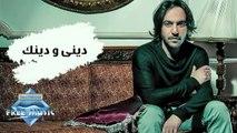 Bahaa Sultan - Deeni we Deenak (Music Video 2) _  (بهاء سلطان -  دينى ودينك (فيديو كليب 2
