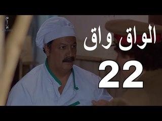 مسلسل الواق واق الحلقة 22 الثانية والعشرون  | درجات الحب فوق معدلاتها المعتادة | El Waq waq