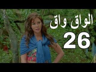 مسلسل الواق واق الحلقة 26 السادسة والعشرون  | دبانة زرقا - احمد الاحمد و سوزانا الوز  | El Waq waq