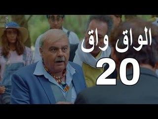 مسلسل الواق واق الحلقة 20 العشرون  | القمح هو الحل - باسم ياخور و شكران مرتجى  | El Waq waq