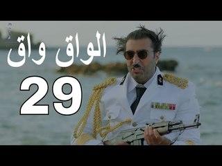 مسلسل الواق واق الحلقة 29 التاسعة والعشرون  | بطاقة بحث - باسم ياخور و رواد عليو  | El Waq waq