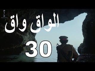 مسلسل الواق واق الحلقة 30 الثلاثون | وسوى الرومِ خلفَ ظهرك رومٌ - رشيد عساف  | El Waq waq