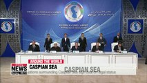 5 nations surrounding Caspian Sea sign deal on legal status