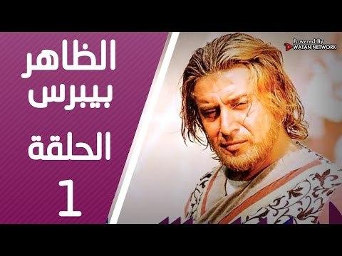 مسلسل الظاهر بيبرس ـ الحلقة 1 الأولى كاملة HD   Alzaher Bibars
