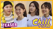 【Chill十分鐘 】EP1 預告 Teaser Chill For 10 Minutes  EN Sub 嘉賓Guest: ALL-RANGE