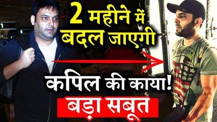 BIG PROOF- Kapil Sharma Will Make Shocking Transformation Within 2 Months