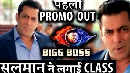 Bigg Boss 12 FIRST Promo OUT - Salman Khan As Teacher