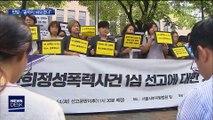 """김지은 """"끝까지 싸워나가겠다""""…여성단체 강한 반발"""