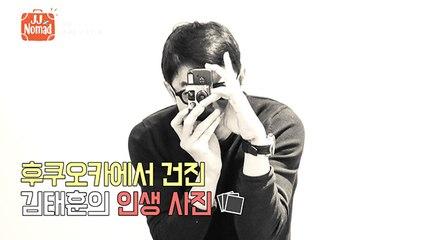 팝 칼럼리스트 김태훈과 함께한 감성 충전 후쿠오카 여행기