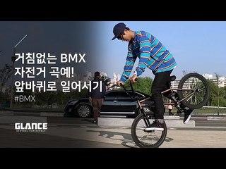 [프리스타일 자전거 묘기 BMX] 서울에서 즐겨라! 3편 행 파이브