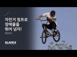 [프리스타일 자전거 묘기 BMX] 서울에서 즐겨라! 5편 버니홉 앤 바스핀