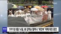 8월 14일 '위안부 기림의 날' 국가기념일 제정