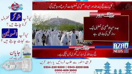 Many vacations anounced of Eid ul Zaha
