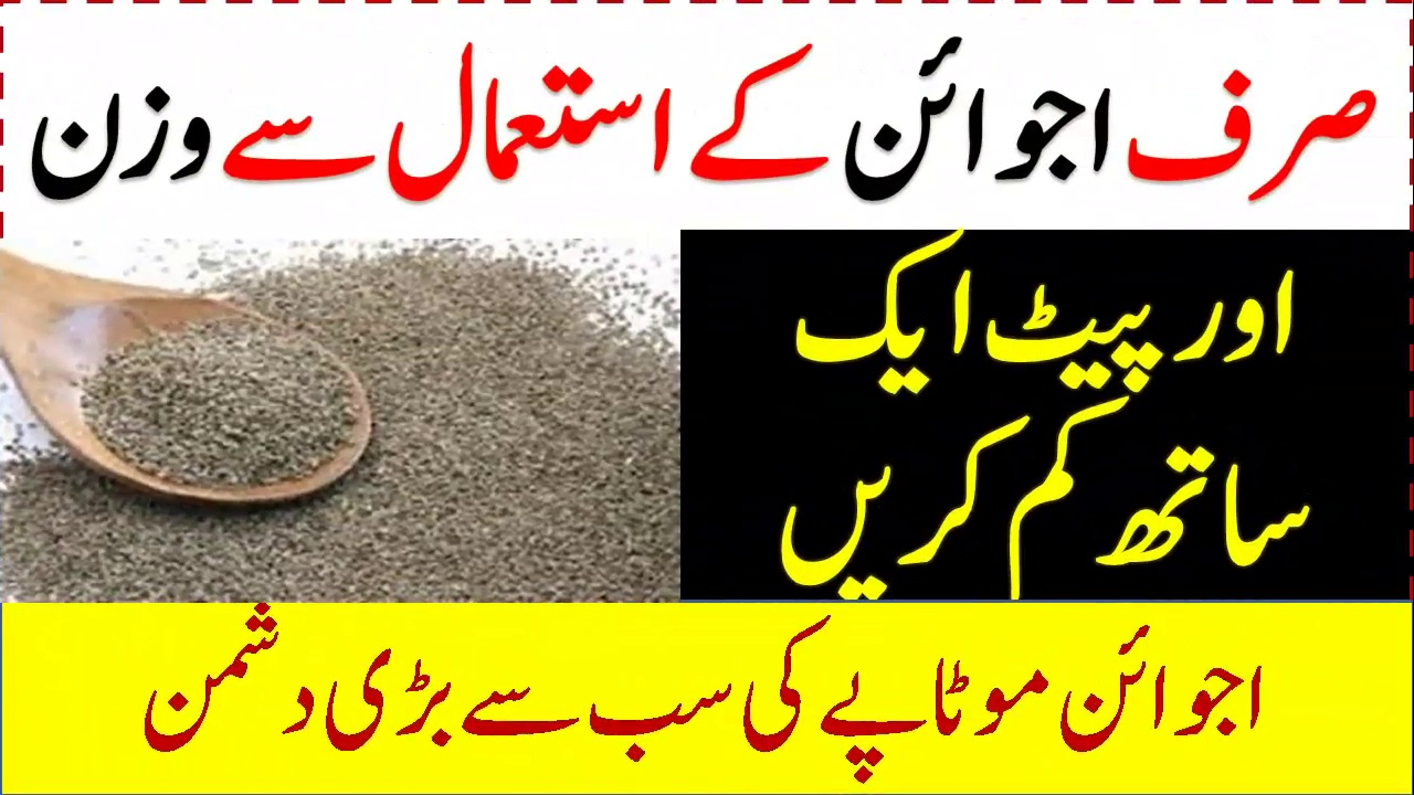 Ajwain For Weight Loss – How To Lose Belly Fat Weight Loss tips in urduHindi, heath ledger,  health,  healthy,  health insurance, healthy food, health food, healthy snacks, health department, healthy breakfast, healthy recipes, health tips, healthy meals,