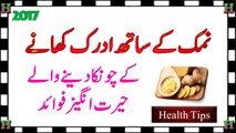 Amazing Health Benefits of GINGER and SALT -  Ginger Health Benefits - Health Care, heath ledger,  health,  healthy,  health insurance, healthy food, health food, healthy snacks, health department, healthy breakfast, healthy recipes, health tips, healthy