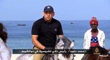 # الجزيرة - موريتانيا: محمد داوود/ رئيس نادي للفروسية في نواكشوط