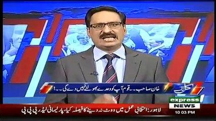 Pakistani Qoum Imran Khan Ki Baat Kabhi Nahi Bhoolegi : Javed Chaudhry