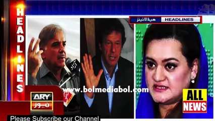 Ary News Headlines | Imran Khan's oath | Shahbaz Sharif will attend the event or not