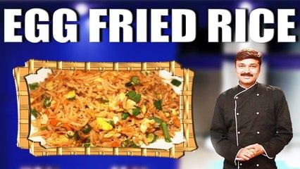 EGG FRIED RICE II एग (अंडे वाले) फ्राइड राइस II BY CHEF PIYUSH SHRIVASTAVA II