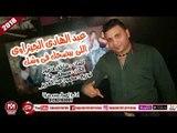 عبد الهادى الجيزاوى اغنية اللى بيضحك فى وشك 2018 حصريا على شعبيات