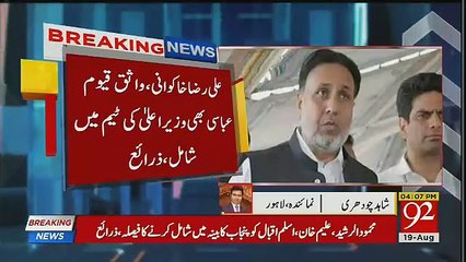Cracking News regarding PTI Leadership