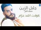 جلال الزين Jalal Alzain - كولات اشد حزام + يا سمره + المعزوفة || حفلات و اغاني عراقية 2018