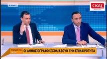 ΣΚΑΙ #FAKEnews Παρουσιαστής του ΣΚΑΪ παραδέχεται το πλαστογραφημένο ρεπορτάζ για το Λιμενικό στις πυρκαγιές στο Μάτι