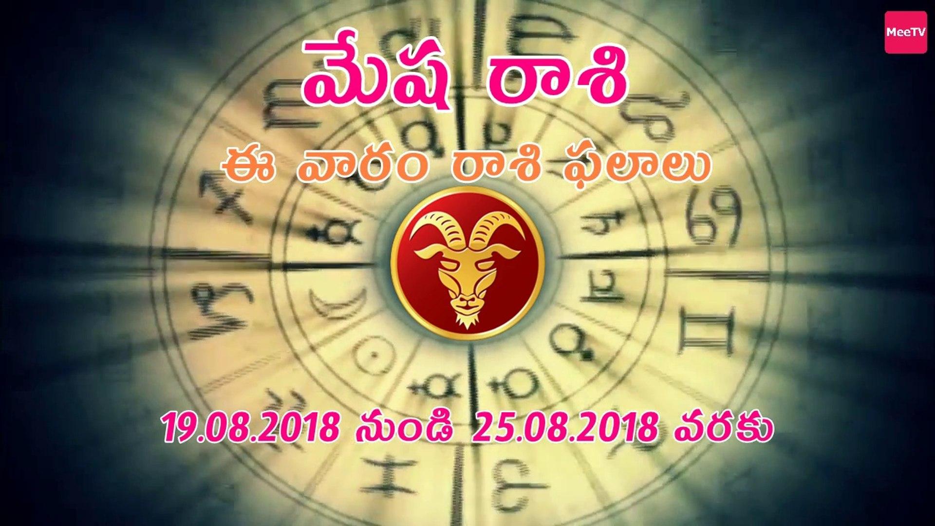 Weekly Rasi Phalalu August 19th to 25th 2018   Mesha Rasi (Aries)   Weekly  Horoscope 2018   MeeTV