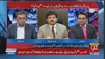 Hamid Mir Warns PTI From PPP Strategies In Live Show