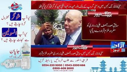 Zardari ko Mafror mulzam qrar day diaya geya