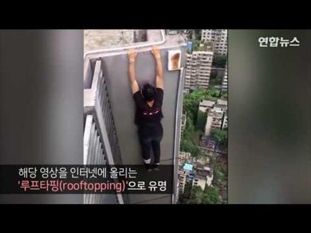 [현장영상] 중국 유명 빌딩 클라이머, 62층서 추락사