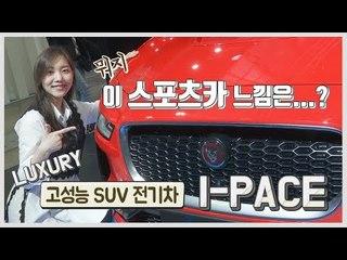 재규어 최초 SUV 전기차 'I-PACE' 꼼꼼히 봤서영!! (리뷰, 가격, Jaguar)