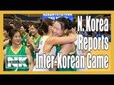 [Full Ver.] Korean Central TV Reports Inter-Korean Basketball