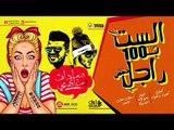 مهرجان الست ب 100 راجل غناء سادات & غاندي توزيع الدكتور عمرو حاحا واحمد زوكا كلمات كالوشا وكتكوت