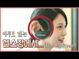 [실험리뷰]옥터디오 운동용 이어폰 '플라이러너' 가성비 검증!(Octaudio, Fly Runner, Bluetooth Earphones)