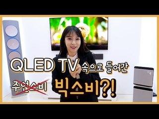똑똑해진 2018 삼성 QLED TV 보고왔어요! (Samsung, QLED TV, Bixby)