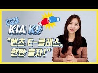 최고급 세단 '더 K9', 기아 자존심 세울까? (프리뷰, Kia, 신형K9)