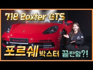신형 포르쉐 '718 박스터 GTS' 보고왔서영! (리뷰, 디자인, 가격)