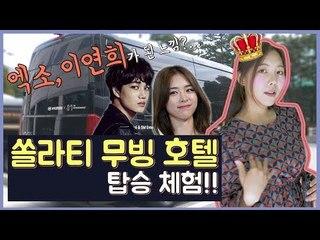 SM 연예인 리무진 '쏠라티 무빙 호텔' 타봤어요! (SM, 현대차, EXO)