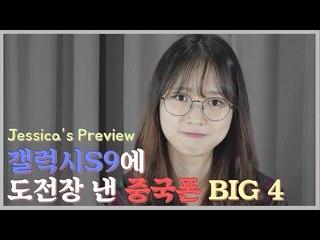 중국 스마트폰 BIG 4 공개, 갤럭시S9 아성 흔들까? (화웨이, 오포, 비보, 샤오미)