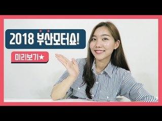 2018 부산국제모터쇼에 가면 '이것'이 있다?!