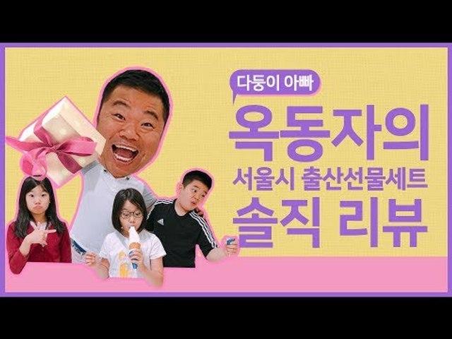 다둥이 아빠 옥동자의 '서울시 출산선물세트' 솔직 리뷰
