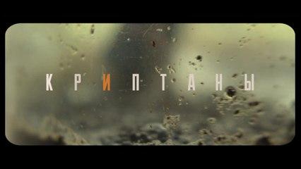 СУВОРОВА - Криптаны - TEASER 2